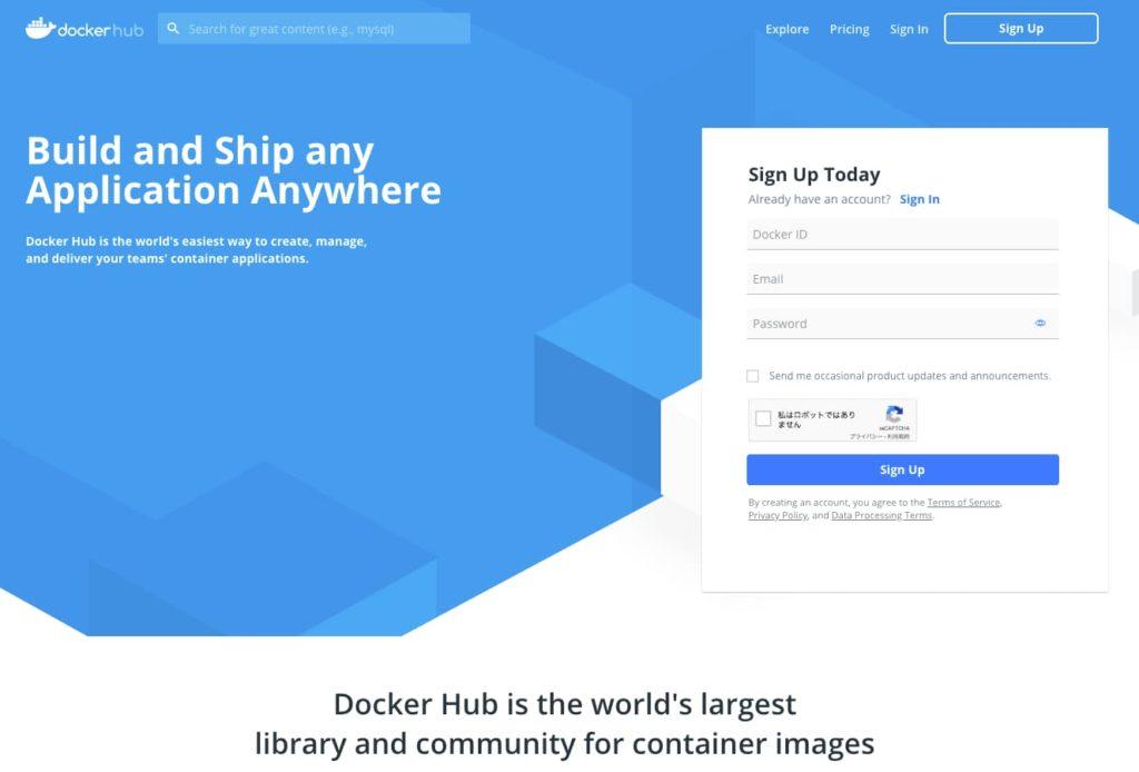 Docker Hubのアカウント登録画面